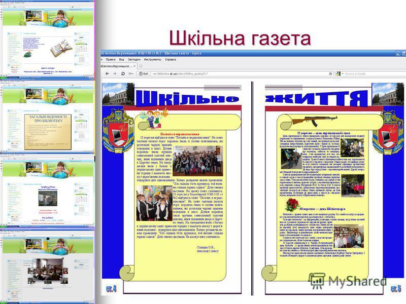 Шкільна газета Шкільна газета