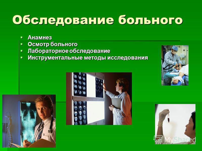 Обследование больного Анамнез Анамнез Осмотр больного Осмотр больного Лабораторное обследование Лабораторное обследование Инструментальные методы исследования Инструментальные методы исследования