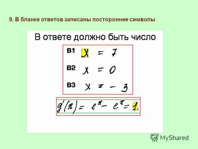 9. В бланке ответов записаны посторонние символы
