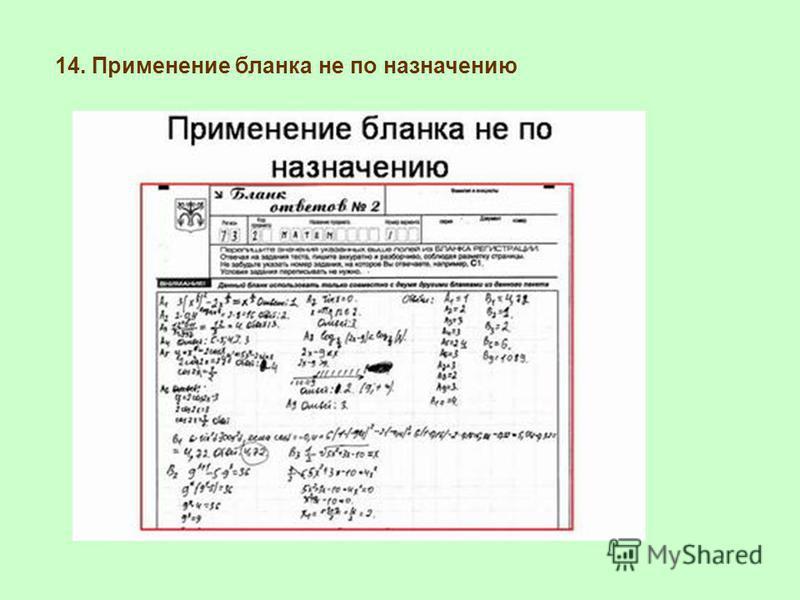 14. Применение бланка не по назначению