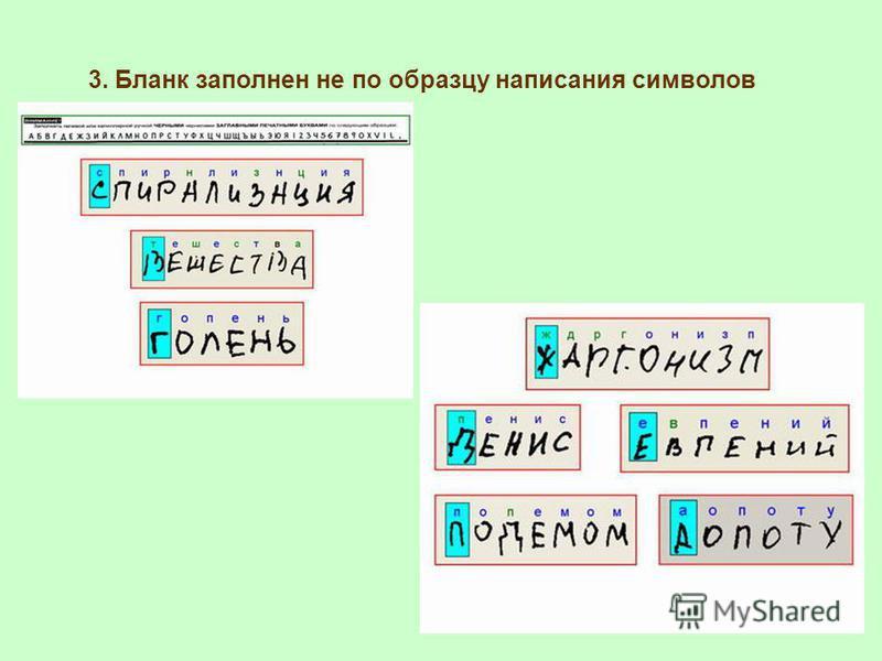 3. Бланк заполнен не по образцу написания символов