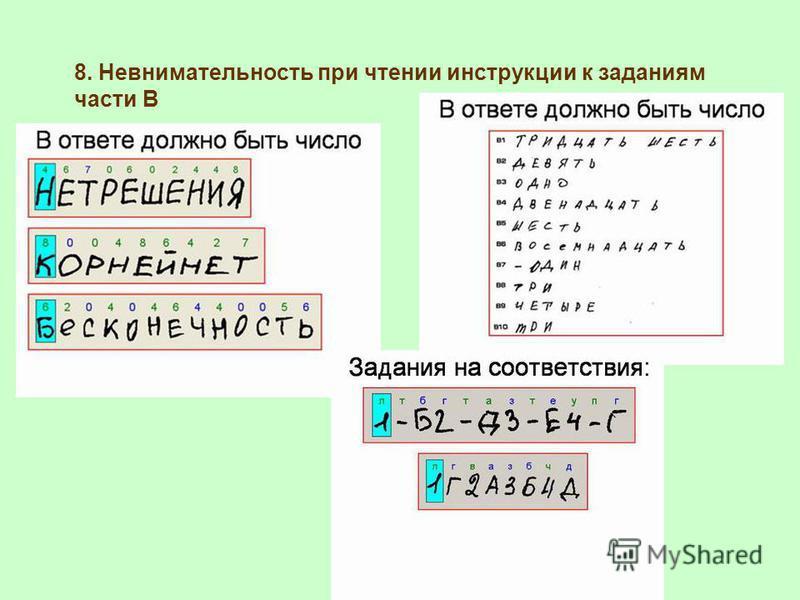 8. Невнимательность при чтении инструкции к заданиям части В