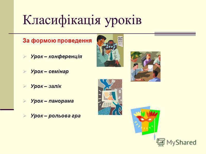 Класифікація уроків За формою проведення Урок – конференція Урок – семінар Урок – залік Урок – панорама Урок – рольова гра