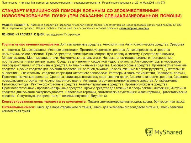 Приложение к приказу Министерства здравоохранения и социального развития Российской Федерации от 20 ноября 2006 г. 774 СТАНДАРТ МЕДИЦИНСКОЙ ПОМОЩИ БОЛЬНЫМ СО ЗЛОКАЧЕСТВЕННЫМ НОВООБРАЗОВАНИЕМ ПОЧКИ (ПРИ ОКАЗАНИИ СПЕЦИАЛИЗИРОВАННОЙ ПОМОЩИ) МОДЕЛЬ ПАЦИЕ