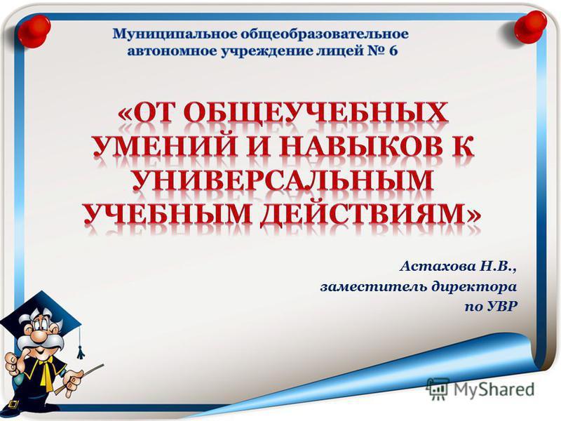 Астахова Н.В., заместитель директора по УВР