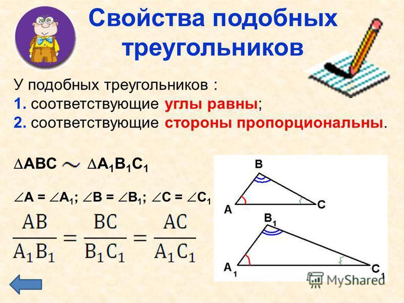 Свойства подобных треугольников У подобных треугольников : 1. соответствующие углы равны; 2. соответствующие стороны пропорциональны. АВС А 1 В 1 С 1 А = А 1 ; В = В 1 ; С = С 1