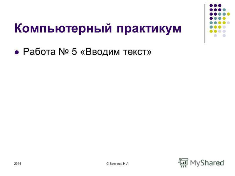 2014© Болгова Н А13 Компьютерный практикум Работа 5 «Вводим текст»