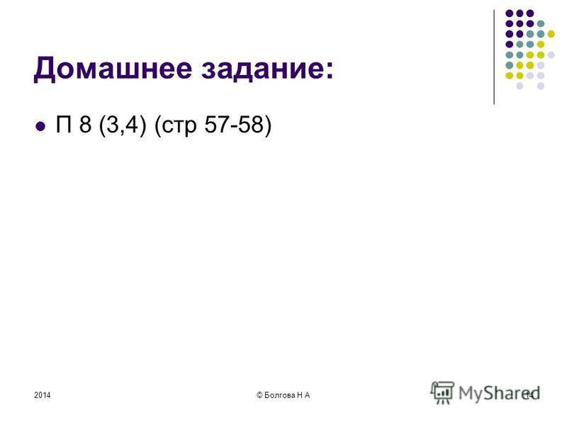 2014© Болгова Н А14 Домашнее задание: П 8 (3,4) (стр 57-58)