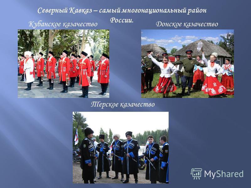 Кубанское казачество Донское казачество Терское казачество Северный Кавказ – самый многонациональный район России.