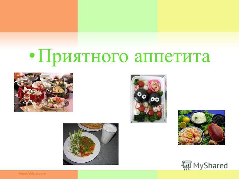 Приятного аппетита
