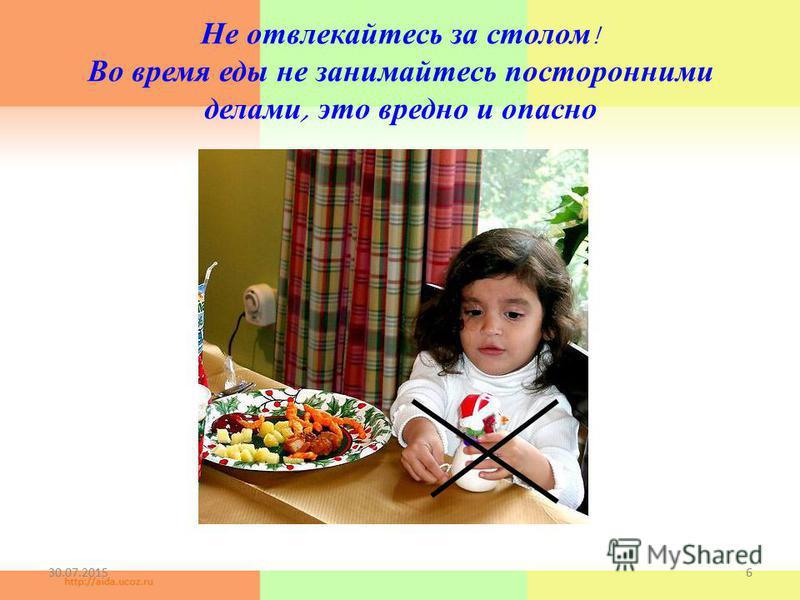 Не отвлекайтесь за столом ! Во время еды не занимайтесь посторонними делами, это вредно и опасно 30.07.20156