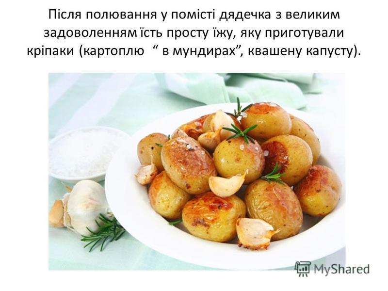 Після полювання у помісті дядечка з великим задоволенням їсть просту їжу, яку приготували кріпаки (картоплю в мундирах, квашену капусту).