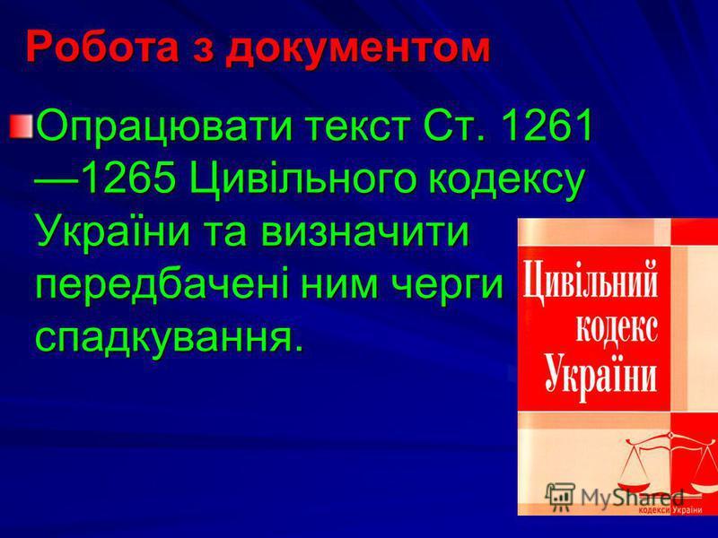Робота з документом Опрацювати текст Ст. 1261 1265 Цивільного кодексу України та визначити передбачені ним черги спадкування.