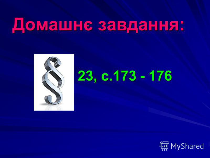 Домашнє завдання: 23, с.173 - 176 23, с.173 - 176