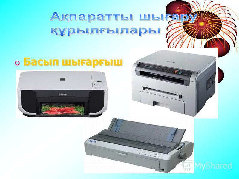 Проектор Проектор