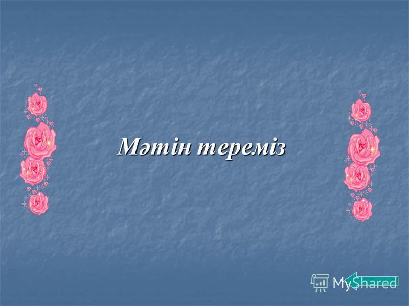 Мәтін тереміз