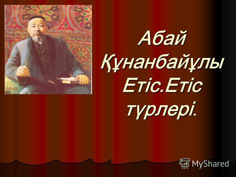 Абай Құнанбайұлы Етіс.Етіс түрлирі.