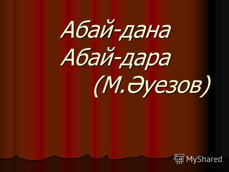 Абай-дана Абай-дара (М.Әуезов)