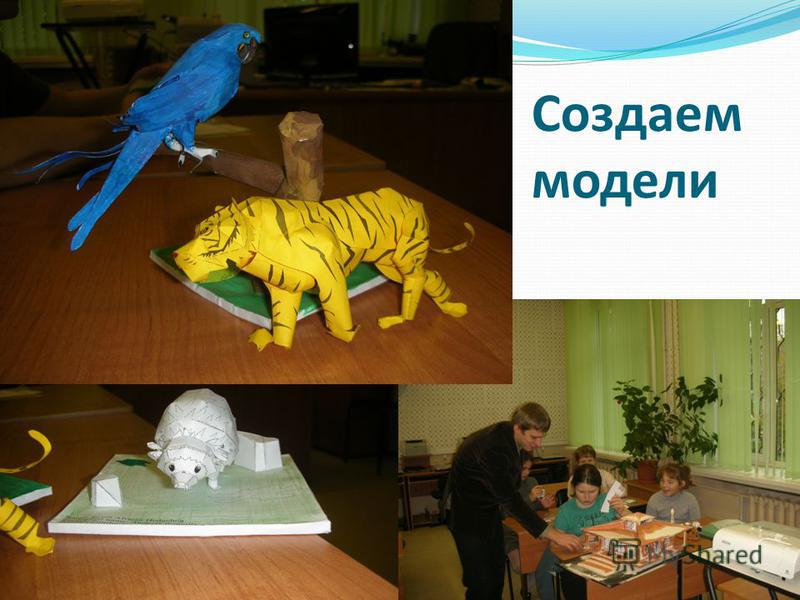 Создаем модели