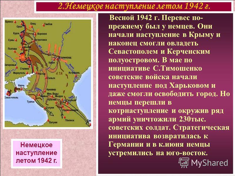 Весной 1942 г. Перевес по- прежнему был у немцев. Они начали наступление в Крыму и наконец смогли овладеть Севастополем и Керченским полуостровом. В мае по инициативе С.Тимошенко советские войска начали наступление под Харьковом и даже смогли освобод