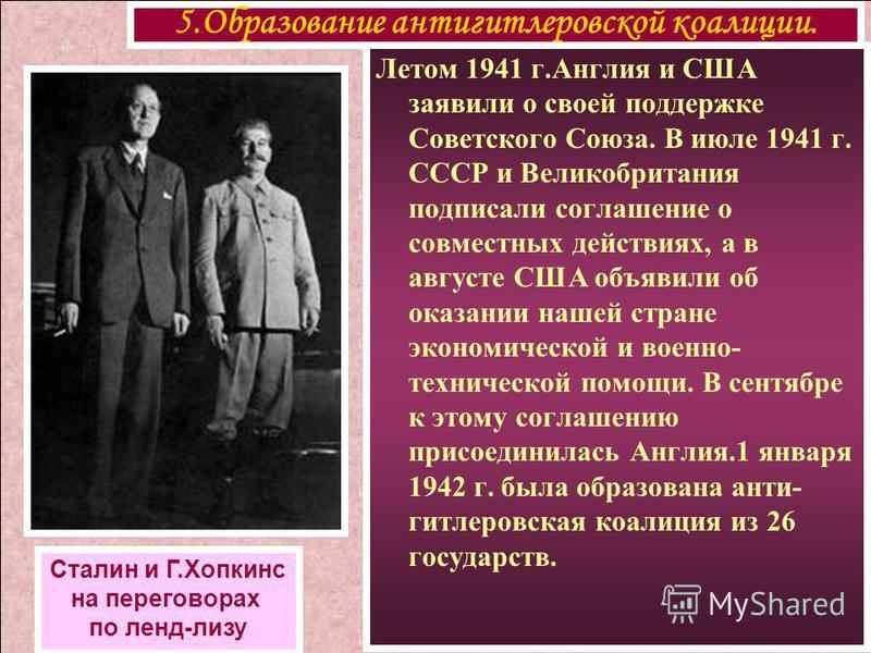 Летом 1941 г.Англия и США заявили о своей поддержке Советского Союза. В июле 1941 г. СССР и Великобритания подписали соглашение о совместных действиях, а в августе США объявили об оказании нашей стране экономической и военно- технической помощи. В се