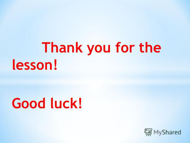 Thank you for the lesson! Good luck!