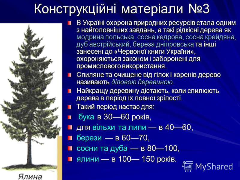 Конструкційні матеріали 3 Конструкційні матеріали 3 В Україні охорона природних ресурсів стала одним з найголовніших завдань, а такі рідкісні дерева як модрина польська, сосна кедрова, сосна крейдяна, дуб австрійський, береза дніпровська та інші зане