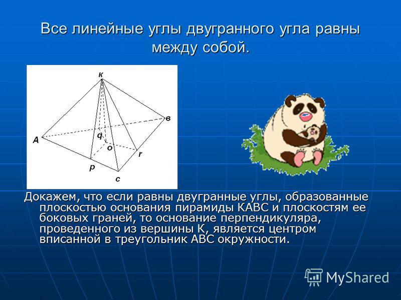 Двугранный угол. Линейный угол двугранного угла. Двугранным углом называется фигура, образованная двумя не принадлежащим одной плоскости полуплоскостями, имеющими общую границу – прямую а. Полуплоскости, образующие двугранный угол, называются его гра