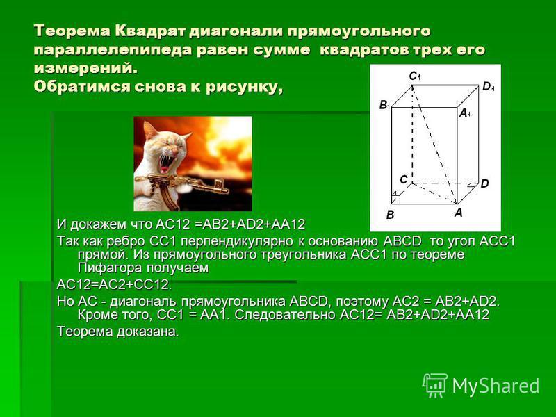 На рисунке изображен прямоугольный параллелепипед. Его основаниями служат прямоугольники ABCD и A1B1C1D1. А боковые ребра АА1 ВВ1, СС1, DD1, перпендикулярны к основаниям. Отсюда следует что АА1 перпендикуляр АВ, т. е. боковая грань – прямоугольник. Т