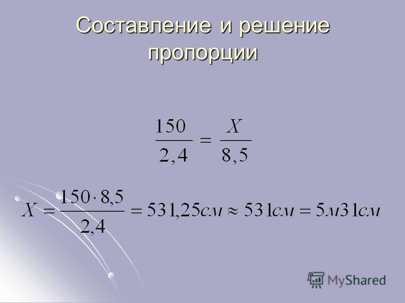Составление и решение пропорции