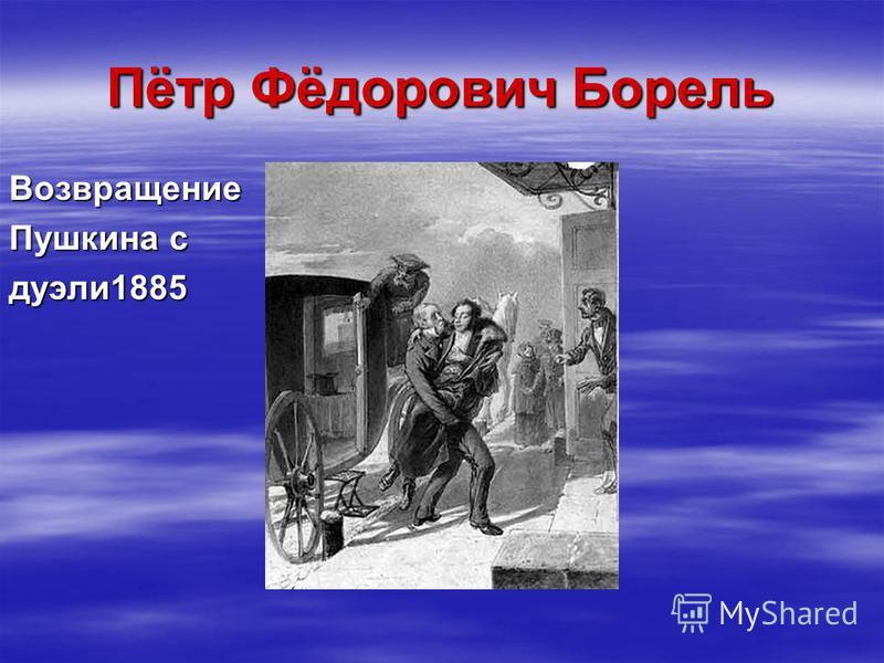 Пётр Фёдорович Борель Возвращение Пушкина с дуэли 1885