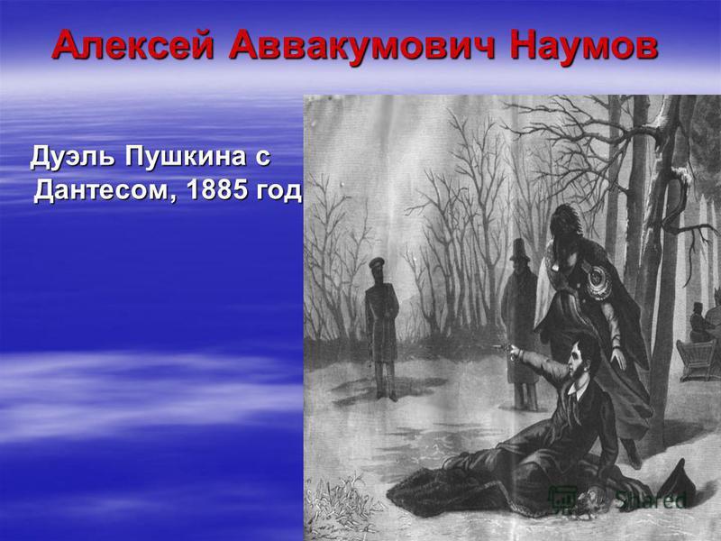 Алексей Аввакумович Наумов Дуэль Пушкина с Дантесом, 1885 год Дуэль Пушкина с Дантесом, 1885 год