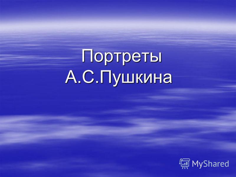 Портреты А.С.Пушкина Портреты А.С.Пушкина