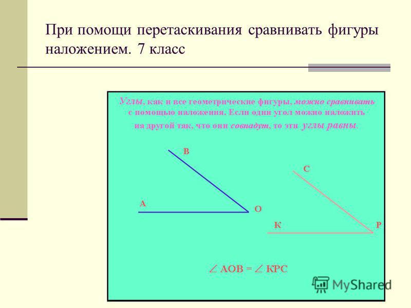 При помощи перетаскивания сравнивать фигуры наложением. 7 класс