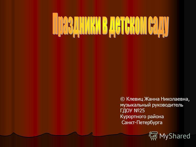 © Клевиц Жанна Николаевна, музыкальный руководитель ГДОУ 25 Курортного района Санкт-Петербурга
