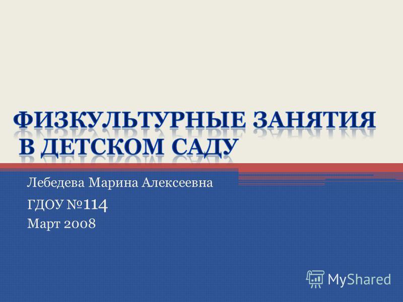 Лебедева Марина Алексеевна ГДОУ 114 Март 2008