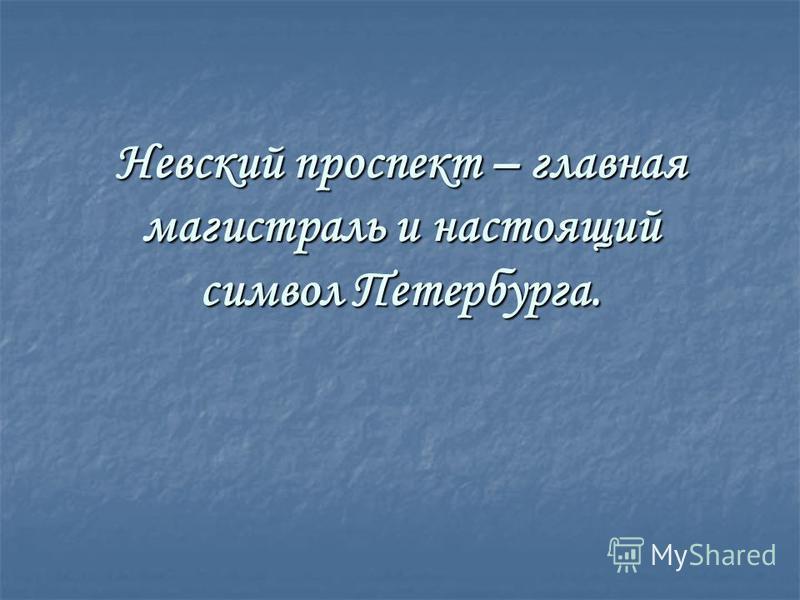 Невский проспект – главная магистраль и настоящий символ Петербурга.