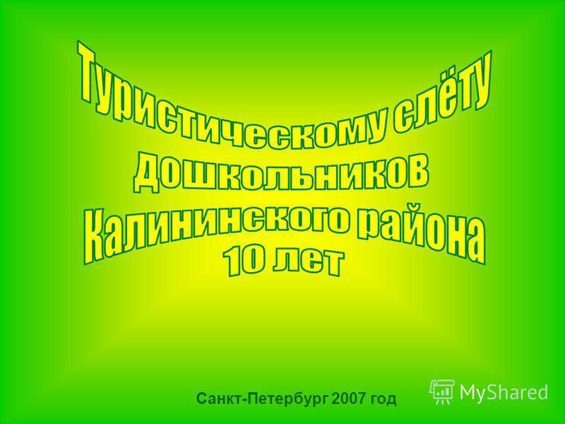 Санкт-Петербург 2007 год