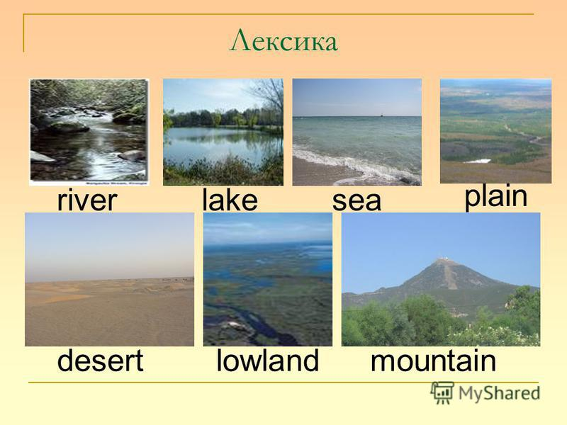 Лексика riverlake desert plain sea mountainlowland
