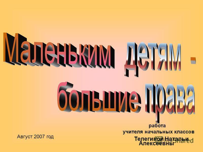 работа учителя начальных классов Телегиной Натальи Алексеевны Август 2007 год