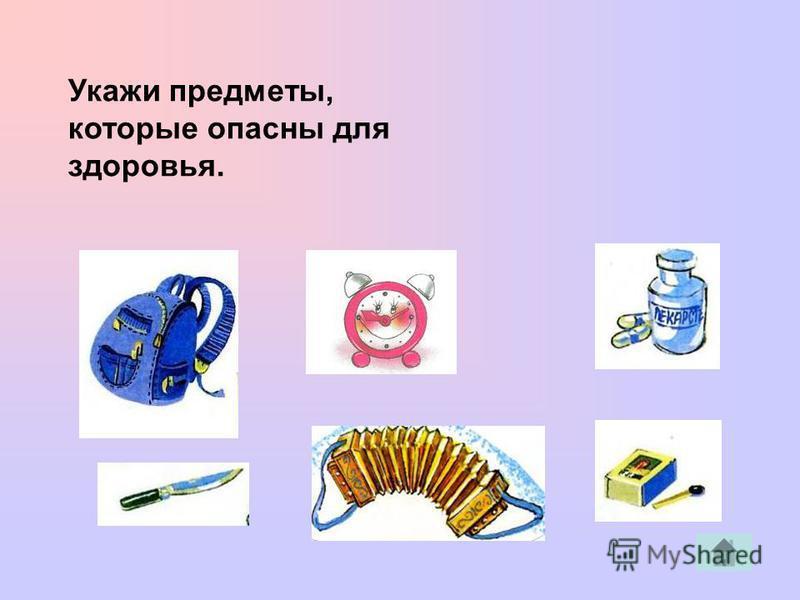 Укажи предметы, которые опасны для здоровья.