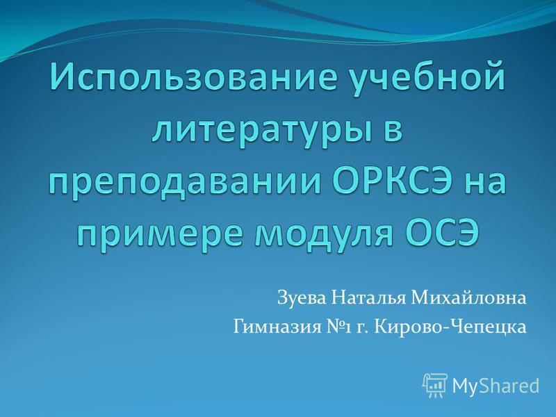 Зуева Наталья Михайловна Гимназия 1 г. Кирово-Чепецка