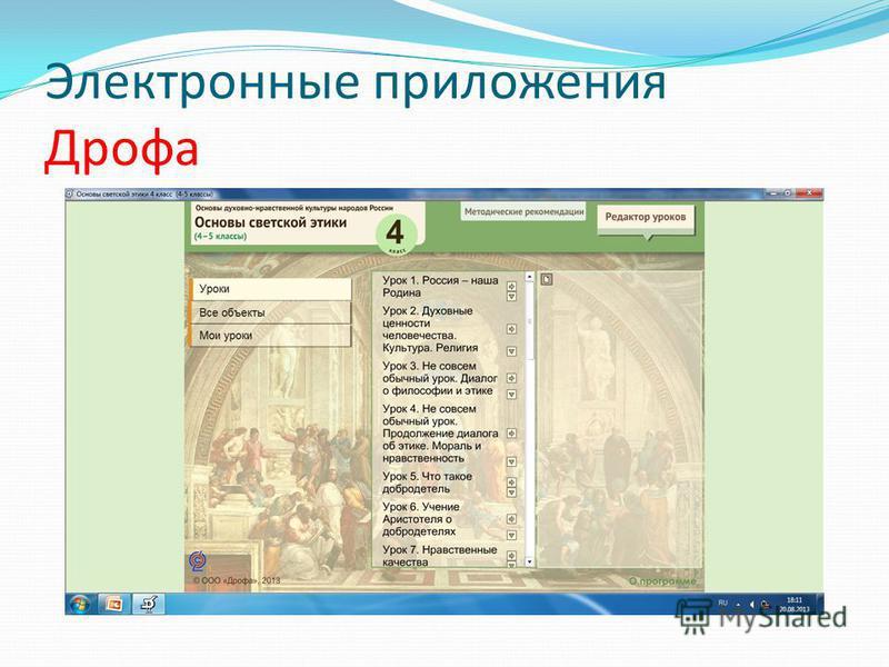 Электронные приложения Дрофа