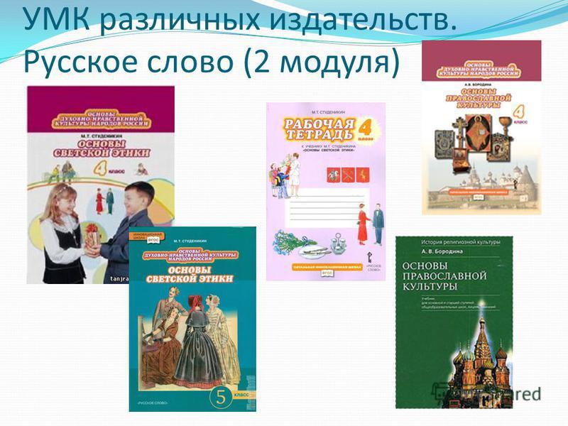 УМК различных издательств. Русское слово (2 модуля)