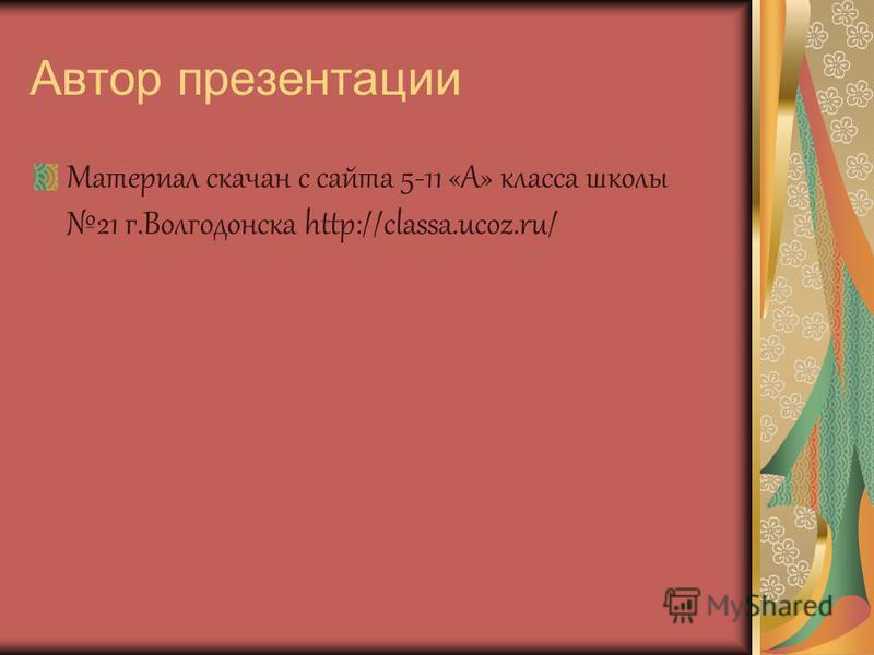 Автор презентации Материал скачан с сайта 5-11 «А» класса школы 21 г.Волгодонска http://classa.ucoz.ru/