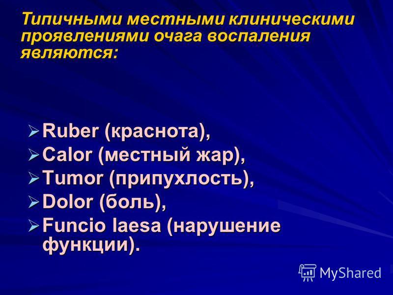 Ruber (краснота), Ruber (краснота), Calor (местный жар), Calor (местный жар), Tumor (припухлость), Tumor (припухлость), Dolor (боль), Dolor (боль), Funcio laesa (нарушение функции). Funcio laesa (нарушение функции). Типичными местными клиническими пр