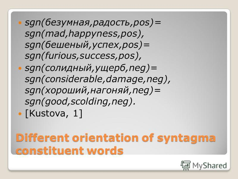 Different orientation of syntagma constituent words sgn(безумная,радость,pos)= sgn(mad,happyness,pos), sgn(бешеный,успех,pos)= sgn(furious,success,pos), sgn(солидный,ущерб,neg)= sgn(considerable,damage,neg), sgn(хороший,нагоняй,neg)= sgn(good,scoldin