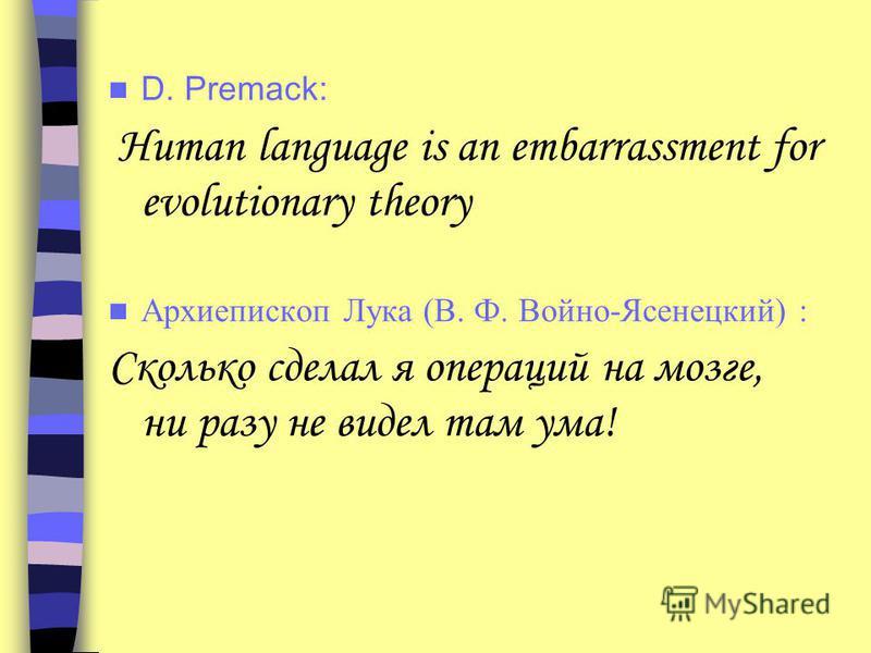 D. Premack: Human language is an embarrassment for evolutionary theory Архиепископ Лука (В. Ф. Войно-Ясенецкий) : Сколько сделал я операций на мозге, ни разу не видел там ума!