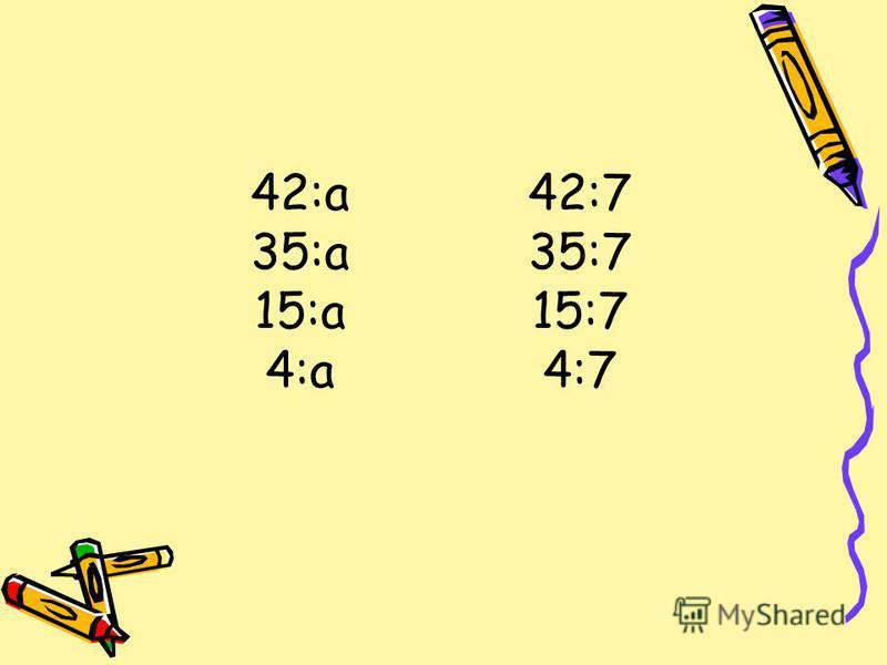 42:а 35:а 15:а 4:а 42:7 35:7 15:7 4:7