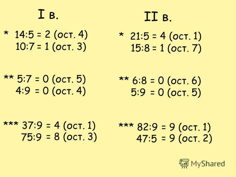 I в. * 14:5 10:7 ** 5:7 4:9 *** 37:9 75:9 = 2 (ост. 4) = 1 (ост. 3) = 0 (ост. 5) = 0 (ост. 4) = 4 (ост. 1) = 8 (ост. 3) II в. * 21:5 15:8 ** 6:8 5:9 *** 82:9 47:5 = 4 (ост. 1) = 1 (ост. 7) = 0 (ост. 6) = 0 (ост. 5) = 9 (ост. 1) = 9 (ост. 2)